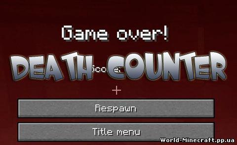 Мод Death Counter для min...
